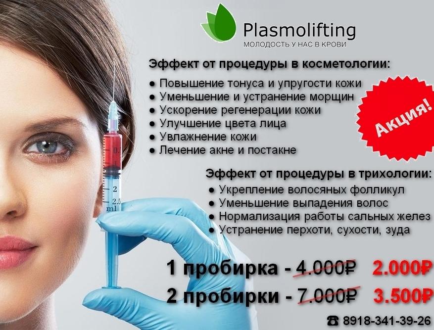 Плазмолифтинг лица. что это такое, отзывы, как проводится, этапы, фото до, после