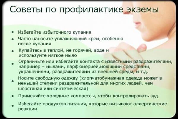 Экзема на ногах. причины и лечение, народные средства, диета, препараты