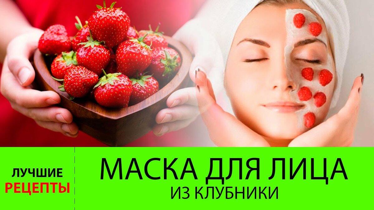 Полезные свойства клубники — состав, польза, вред и чем полезна для здоровья клубника (115 фото)