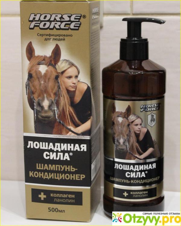 Шампунь от выпадения волос лошадиная сила: отзывы, инструкция