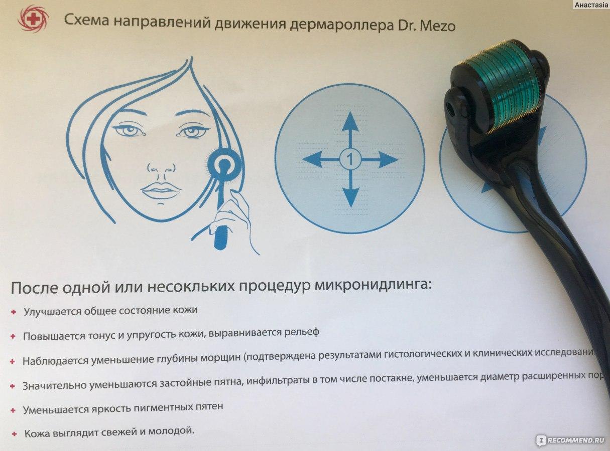 Как пользоваться мезороллером для лица в домашних условиях