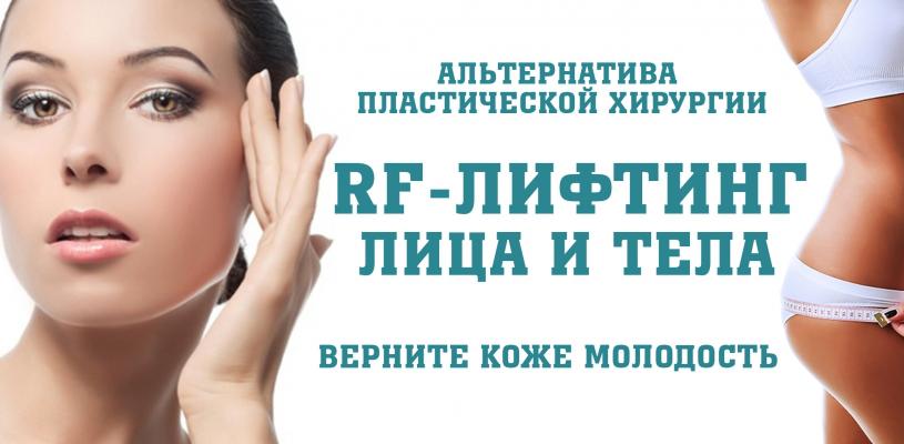 Rf-лифтинг — красота без усилий