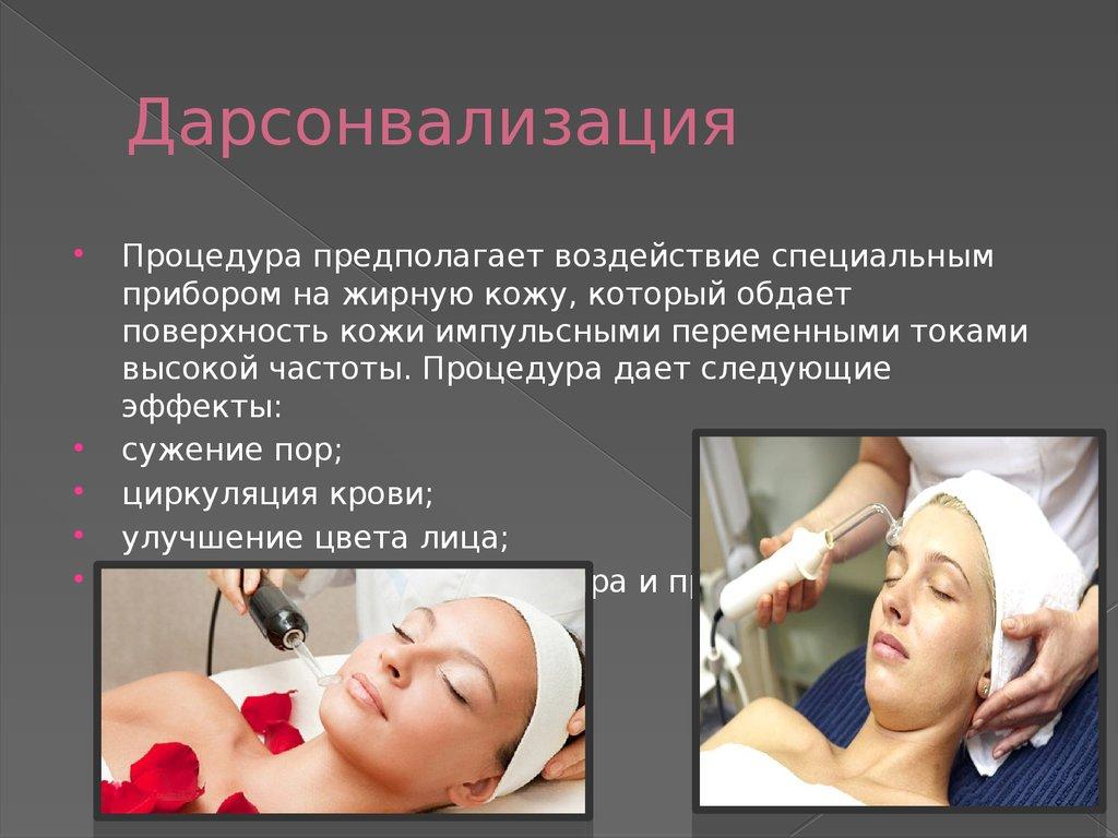Дарсонвализация — что это такое в косметологии, польза процедуры для кожи лица, головы, век, волос, аппараты. показания и противопоказания, эффективность