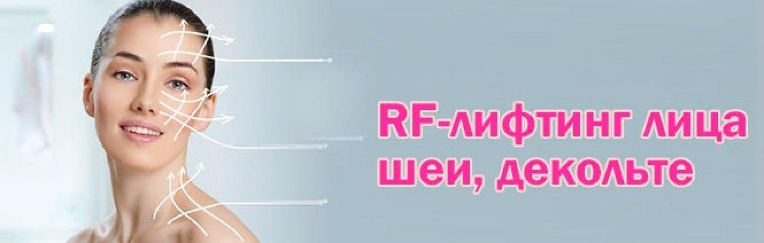 Rf-лифтинг лица