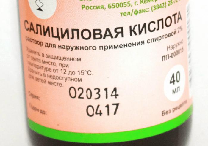 Салициловый спирт: инструкция по применению, показания, форма выпуска, отзывы