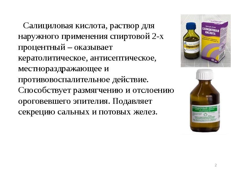 Фс.2.1.0033.15 салициловая кислота