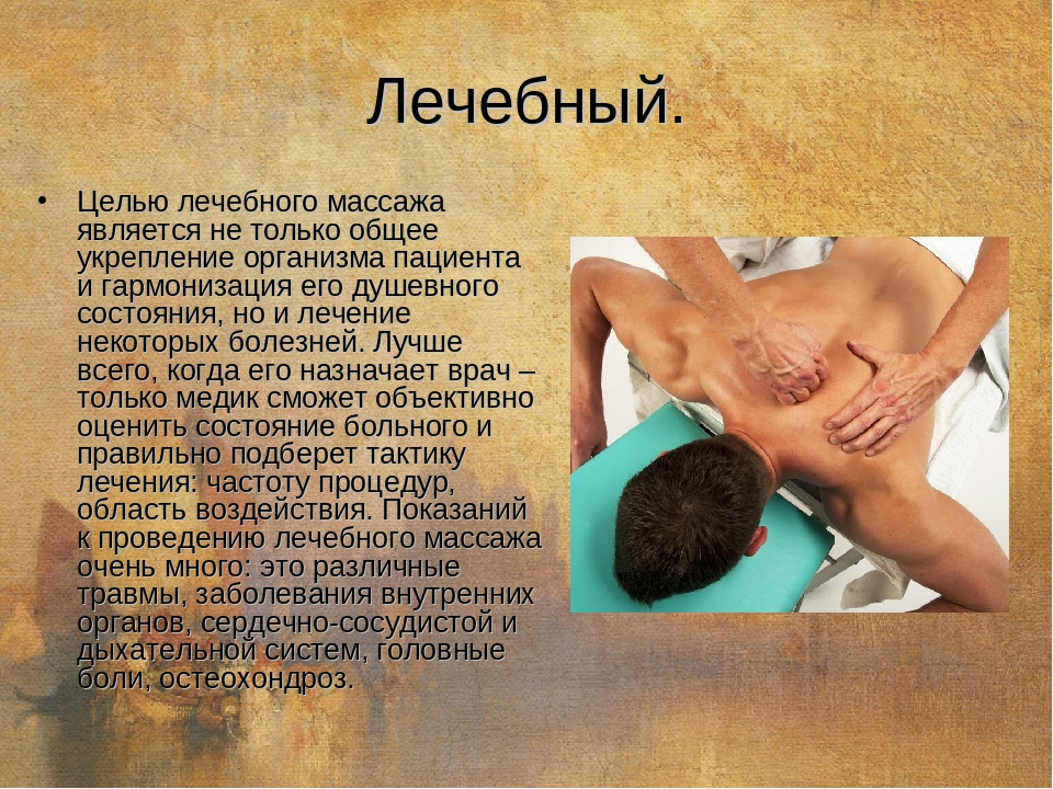 Как делать массаж для похудения боков и живота