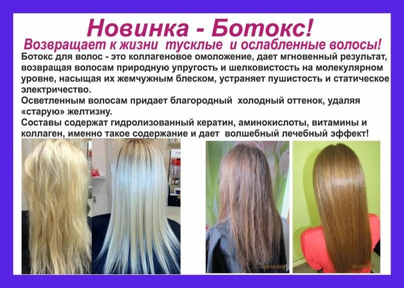Ботокс для волос: что это за процедура, ее польза