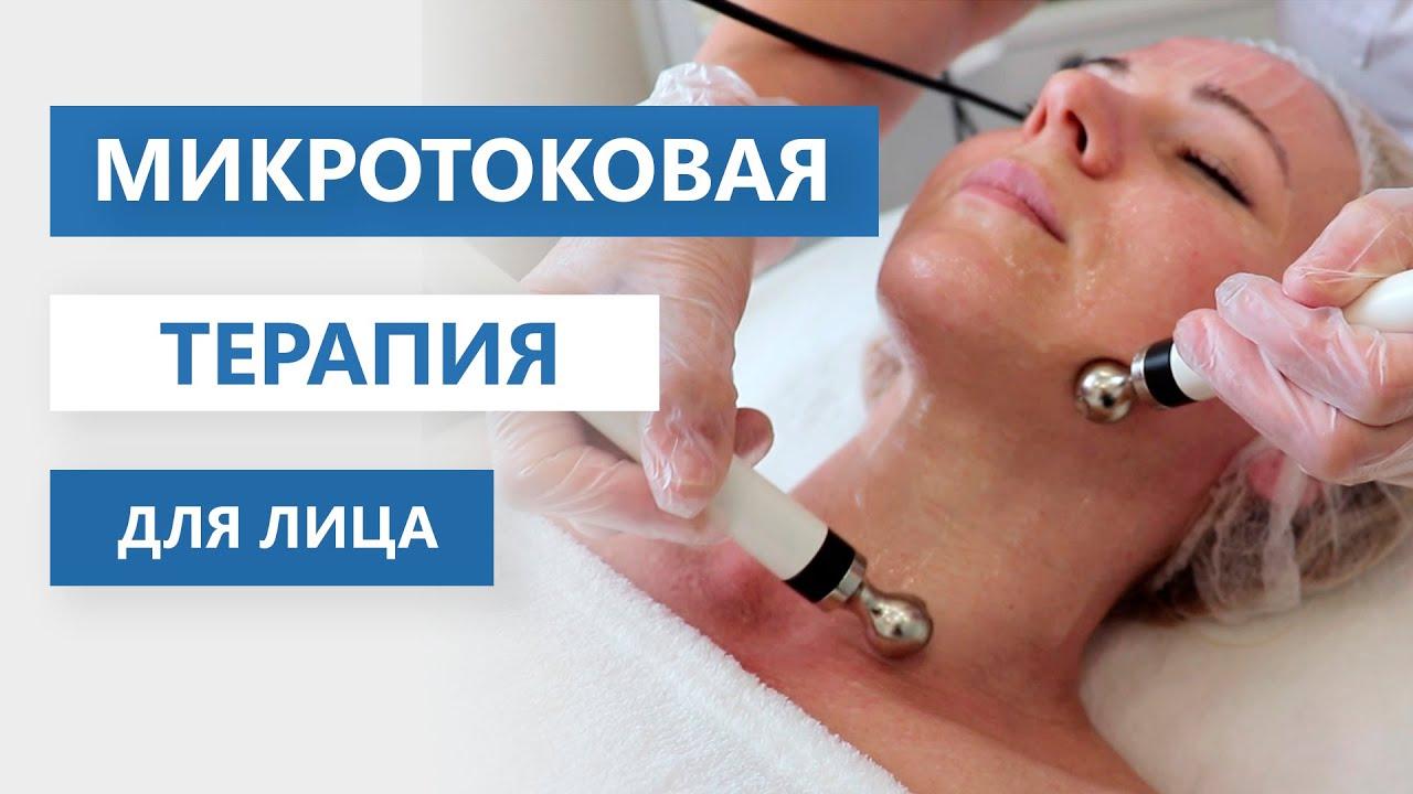 Микротоковая терапия в салоне и дома — схема процедуры и эффект