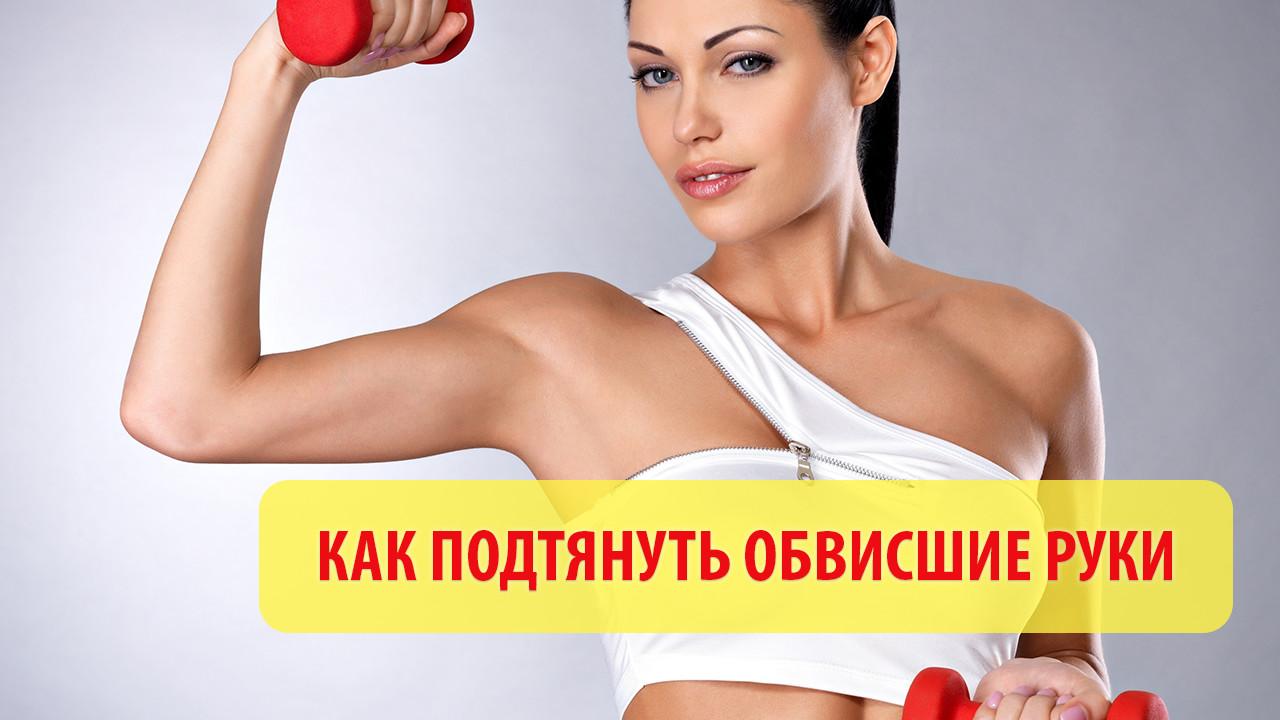 Домашний комплекс из 5-ти лучших упражнений для похудения груди — как уменьшить мышцы бюста женщине?