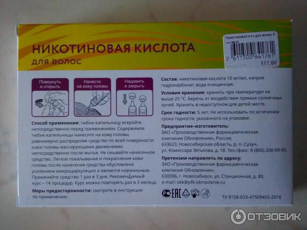 Никотиновая кислота инструкция для волос: форма производства, способы применения