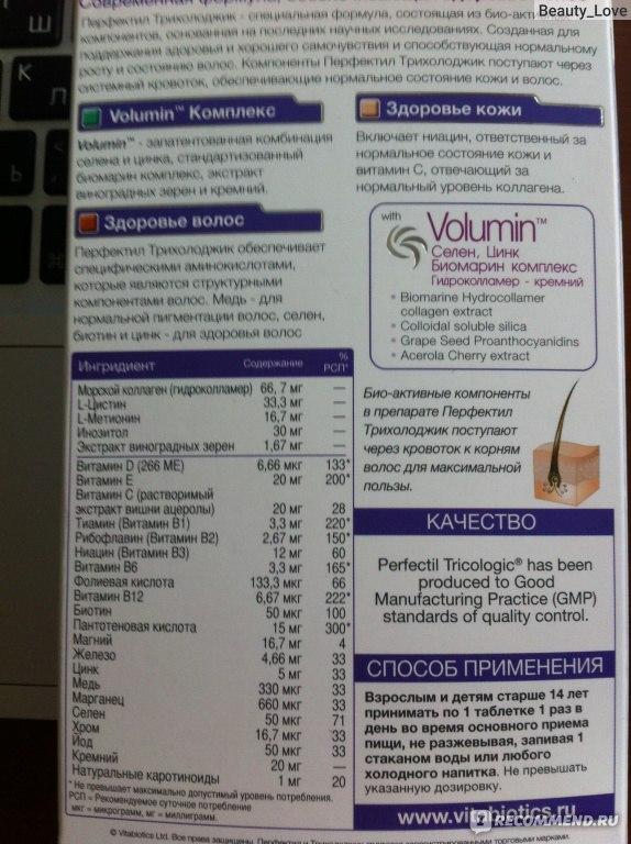 Витамины перфектил: отзывы, инструкция, противопоказания