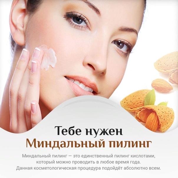 Очищение кожи лица миндальным пилингом в домашних условиях