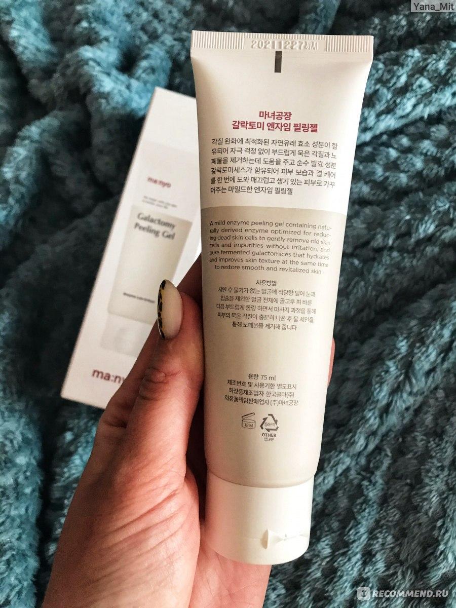 Энзимный пилинг для кожи лица -  противопоказания и  этапы процедуры