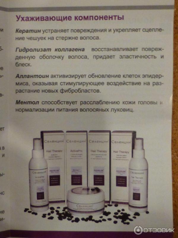 Лечебные свойства шампуня селенцин