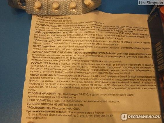Тиогамма инструкция по применению, противопоказания, побочные эффекты, отзывы