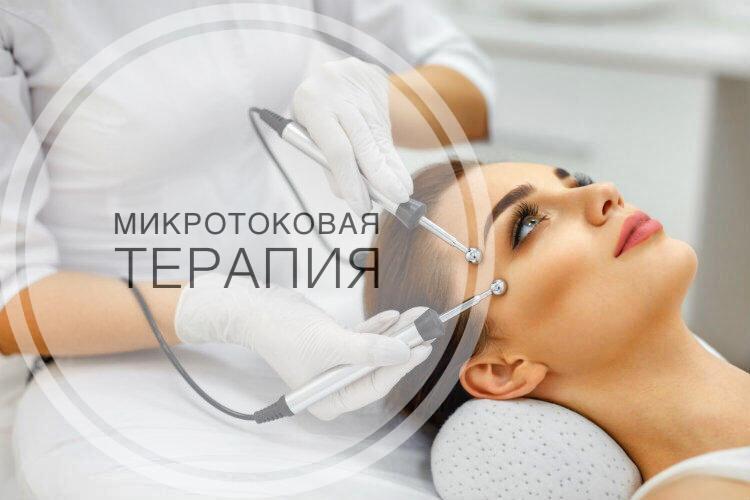 Микротоковая терапия лица: отзывы, показания и противопоказания, фото до и после