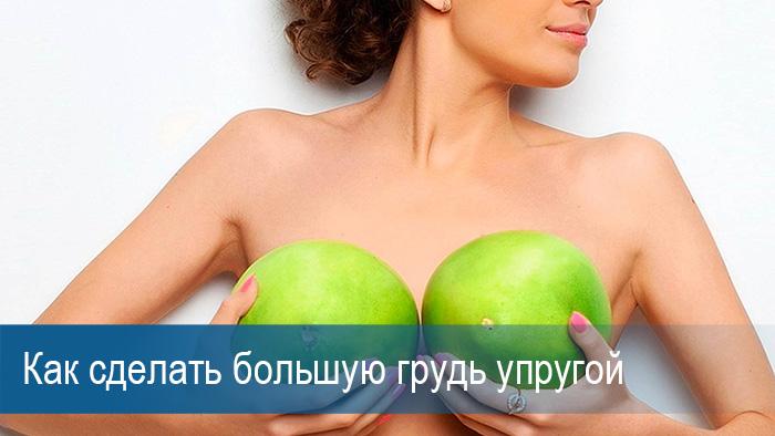 Как сохранить и подтянуть обвисшую грудь после кормления — 5 методов восстановления