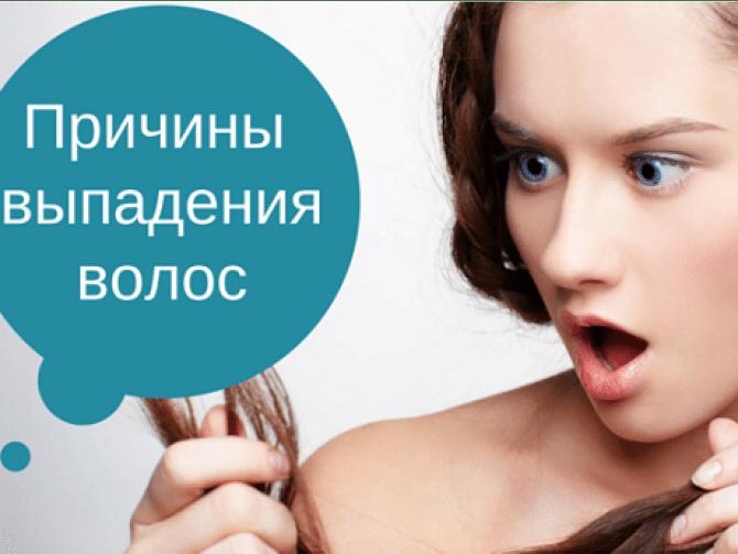 Лечение волос от выпадения: причины и методы терапии
